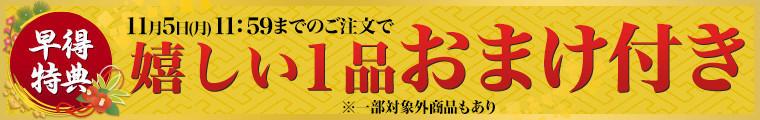0928_saqwa_tokuten_omake.jpg
