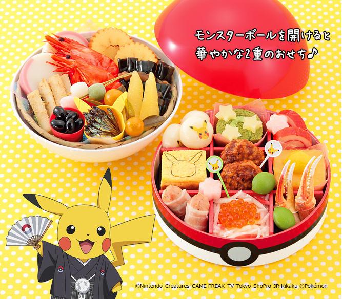 osechi-pokemon-img01.jpg