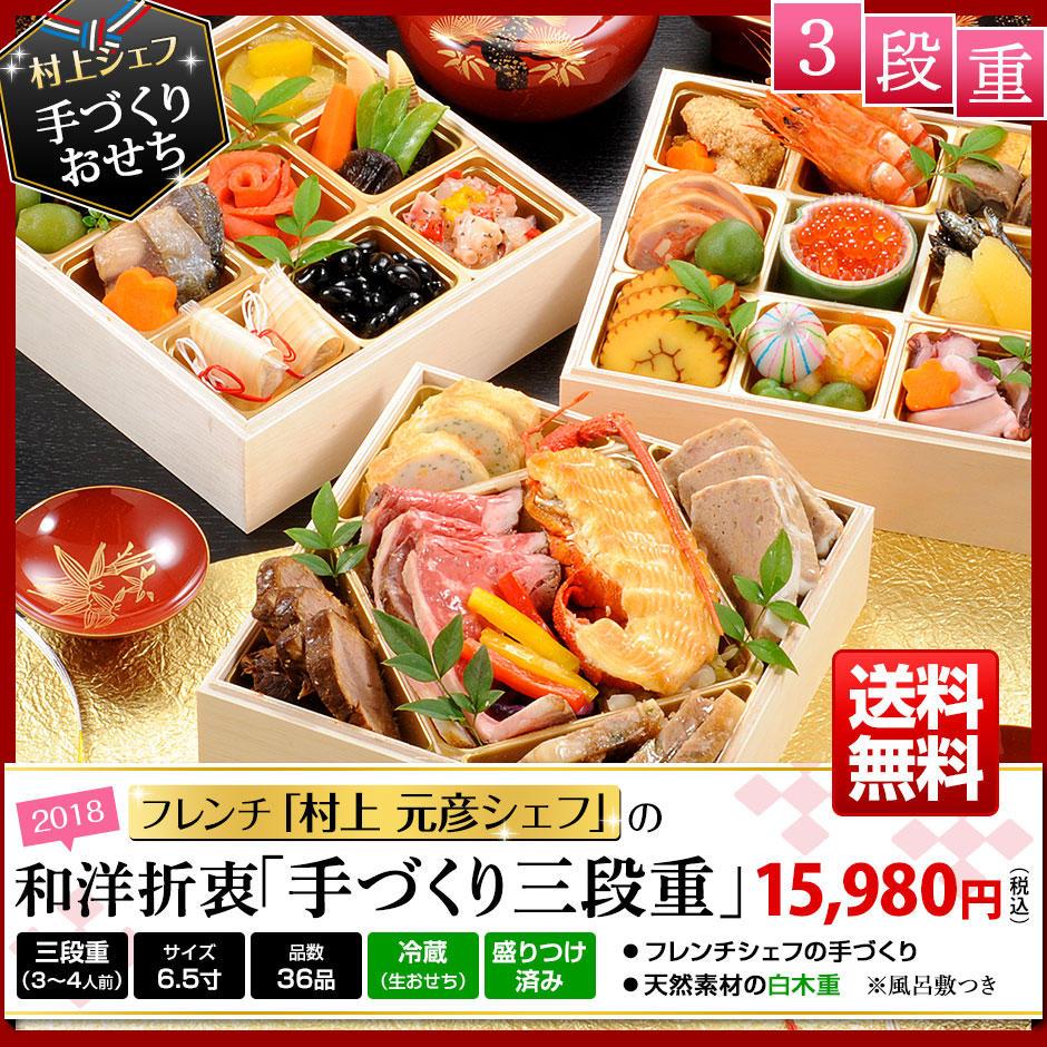 osechi2018_main.jpg
